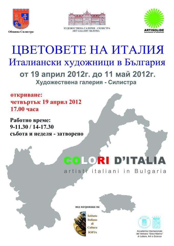 Mia mostra a Silistra (Bulgaria)
